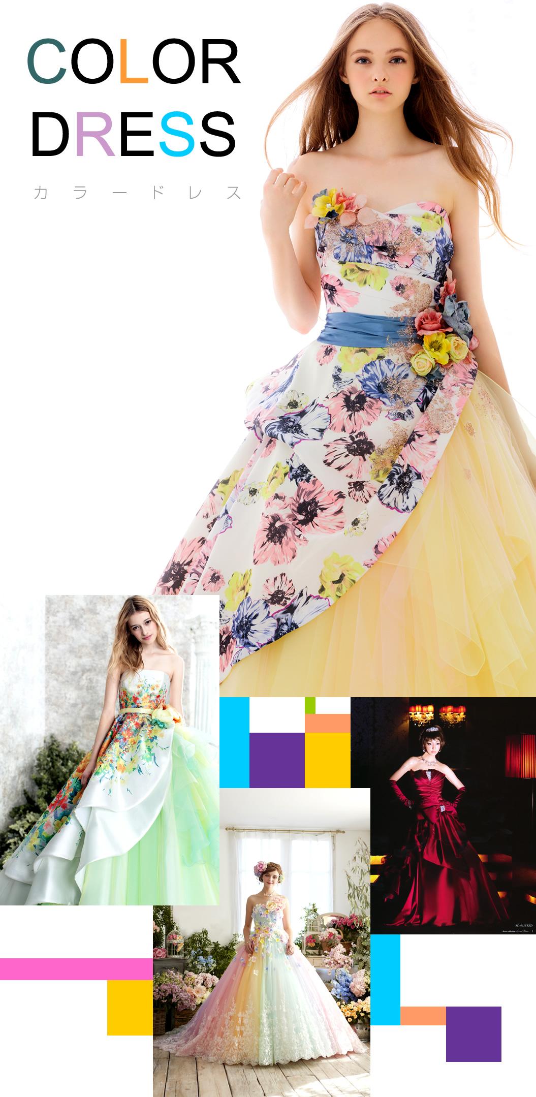 千代屋で人気のカラードレスがたくさん