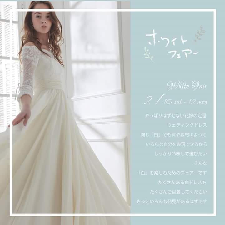 人気の白ドレス
