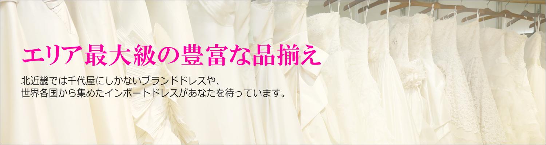 福知山や舞鶴市、宮津市の地域で最大級の衣装の品ぞろえ