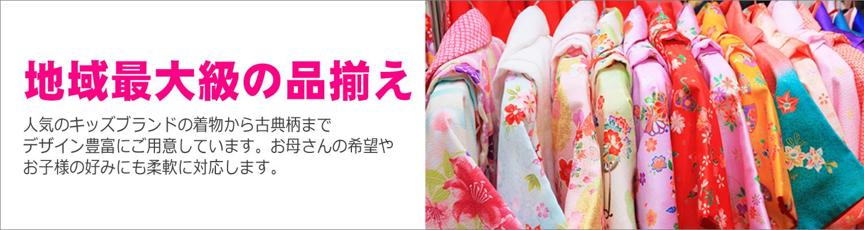 宮津市舞鶴市福知山市で最大級の衣装が揃った千代屋の753衣装