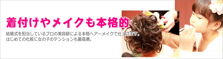 結婚式のメイクでも活躍している美容師が753の子供をヘアーメイク